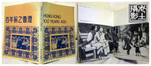 Hong Kong 100 Years Ago 百年前之香港